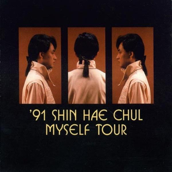 Shin Hae Chul – `91 Myself Tour (FLAC)