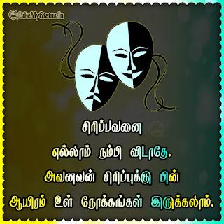 போலி சிரிப்பு கவிதை