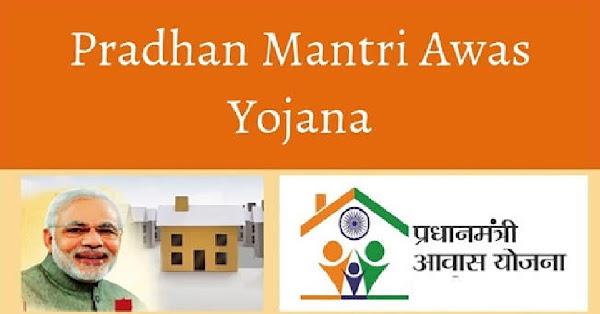 प्रधानमंत्री आवास योजना के तहत हर गरीब के पास होगा अपना घर..