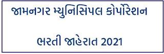 https://www.bhaveshsuthar.in/2021/03/jamnagar-municipal-corporation-jmc.html