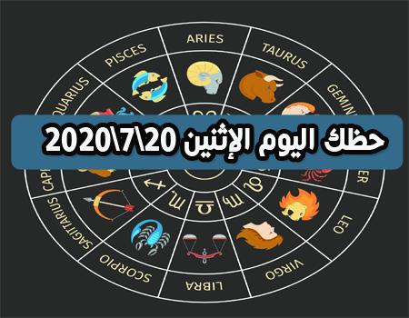 حظك اليوم الإثنين ليلى عبد اللطيف 20 يوليو 2020   توقعات الابراج اليوم الإثنين 20\7\2020 ليلى عبد اللطيف   برجك اليوم 20-7-2020