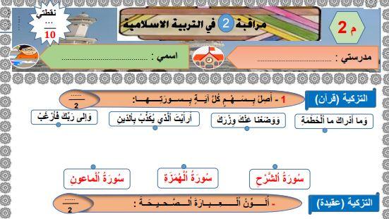 نموذج المراقبة المستمرة المرحلة الثانية في التربية الإسلامية المستوى الثاني المنهاج الجديد