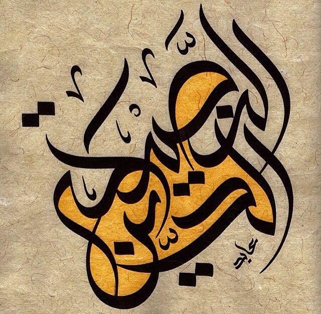 آية قرانية بخط عربي جميل