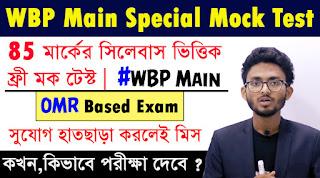 WBP Main Mock Test Question Paper Download | WBP Main Exam ANS Key 2020