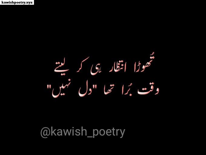 Bure Waqt Par Shayari