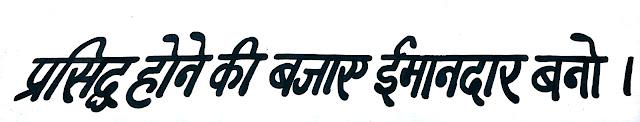 Honesty-Hindi-Quotes