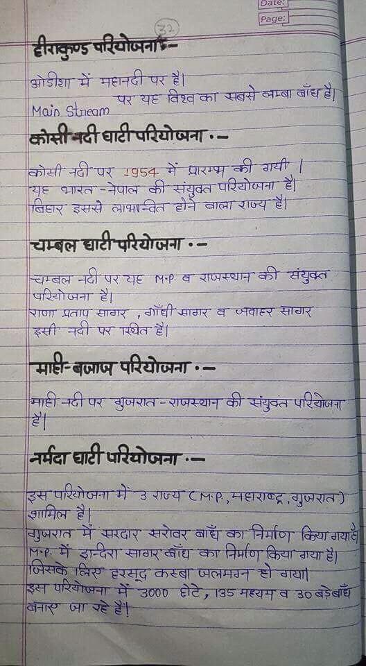 hirakund kosi chambal ghaati pariyojana