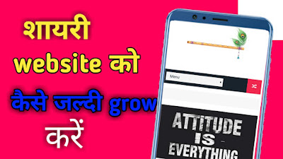 How to grow sayari website on blogger step by step 2019