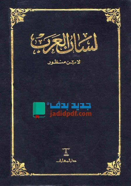 لسان العرب لابن منظور pdf