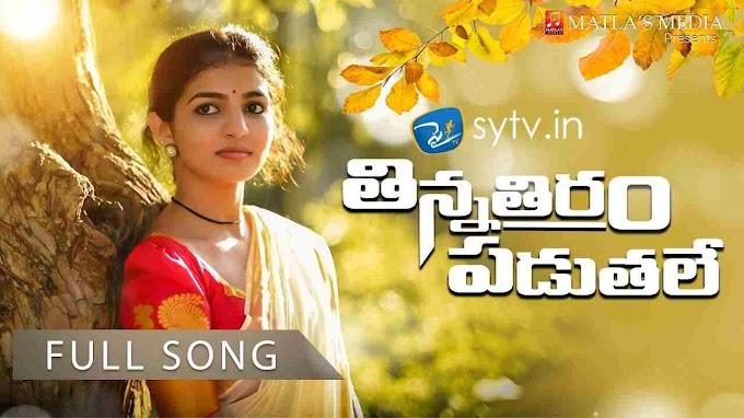 Lakshmi - Thinna Thiram Paduthale MP3 Song Download 320kbps | Latest Folk Song | Naaga Durga | Thirupathi Matla | lyricstuff.Com