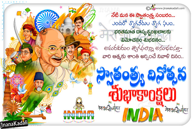 independence day greetings in telugu, happy independence day wallpapers quotes, best telugu independence day messages
