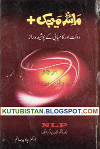 Mind Magic Pdf Urdu Book
