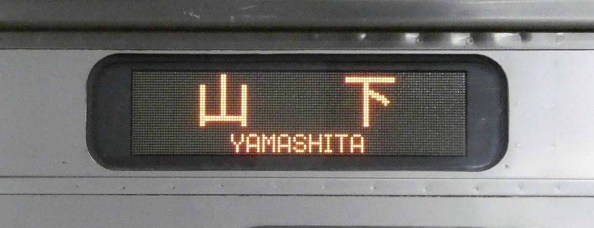 常磐線 山下行き2 701系