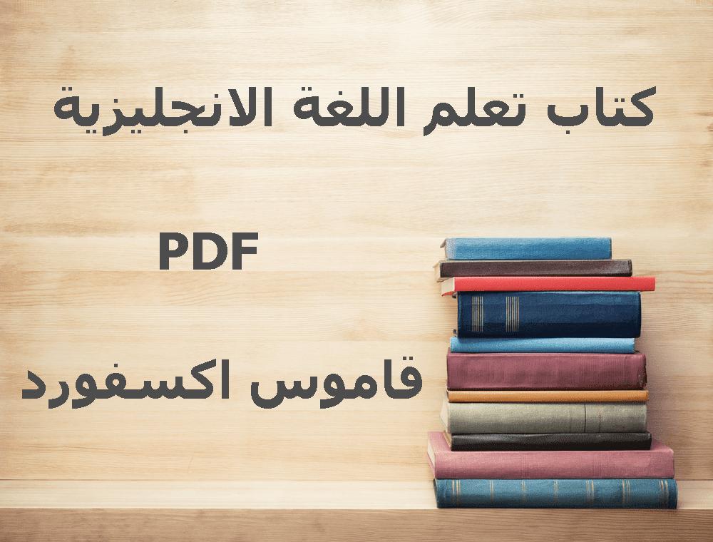 كتاب تعلم اللغة الانجليزية Pdf قاموس اكسفورد The Oxford