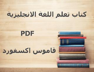 كتاب تعلم اللغة الانجليزية Pdf قاموس اكسفورد The Oxford English Arabic Dictionary من المعاجم والقواميس الأجنبية