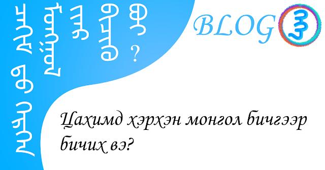 Цахимд хэрхэн монгол бичгээр бичих вэ?