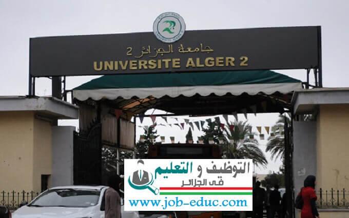 إعلان عن فتح مسابقة توظيف لسنة 2020 بجامعة الجزائر2