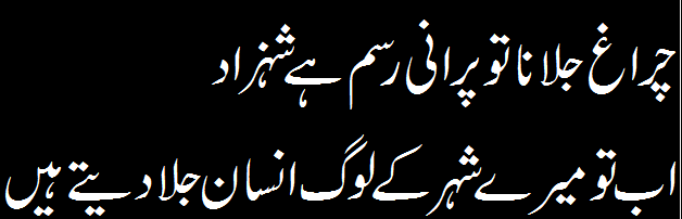 sad urdu poetry - sad shayari photo -2 lines urdu shayari  with beautiful image , poetry by shezad insaan jala daitay hain