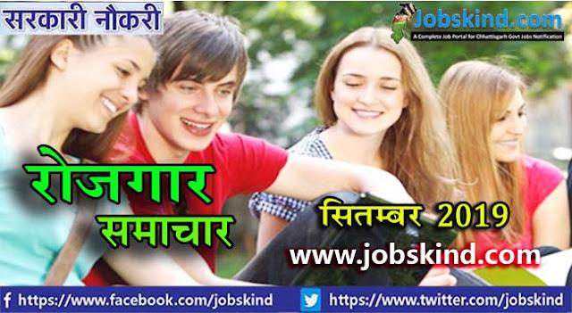 Jobskind Rojgar Exam Alert