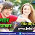 Jobskind Rojgar Exam Alert-2019 | 10वीं-12वीं पास 6000 पदों की भर्ती | सितम्बर 2019 के रोजगार समाचार