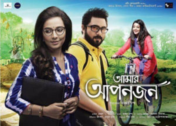 Amar Aponjon (2017) Bengali Full Movie HDTVRip
