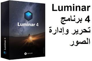 Luminar 4 برنامج تحرير وإدارة الصور