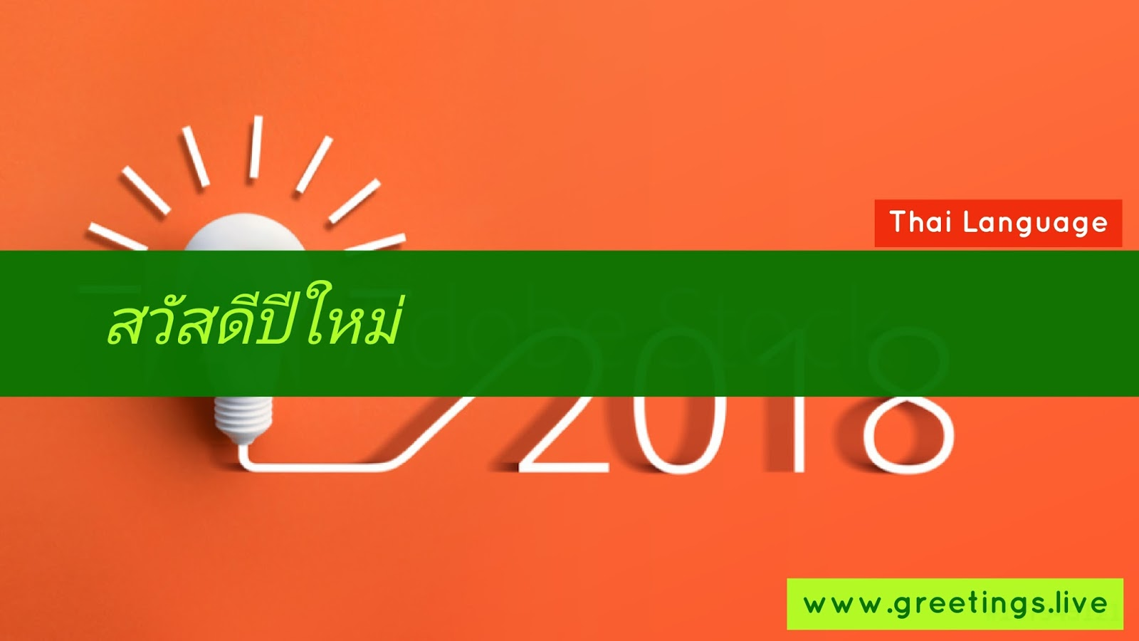 2018 New Year Wishes Greetings Thai Greetings On Happy New Year 2018