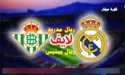 مشاهدة مباراة ريال مدريد وريال بيتيس بث مباشر كورة ستار اليوم في الدوري الاسباني