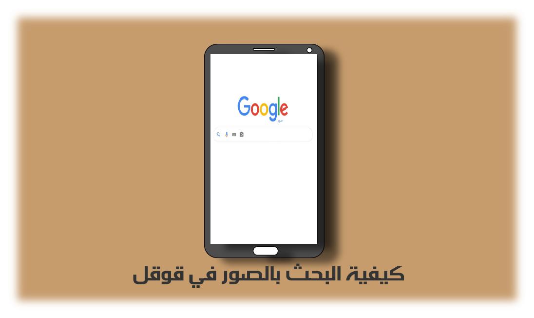 طريقة البحث بالصور في جوجل اندرويد و الايفون