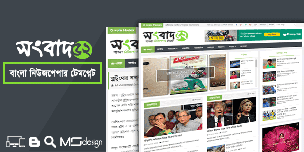 Songbad52 - Professional Bangla Newspaper Blogger Template