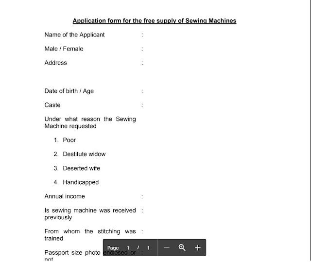 Sewing Machine Subsidy in Gujarat   (फ्री सिलाई मशीन योजना गुजरात 2020)