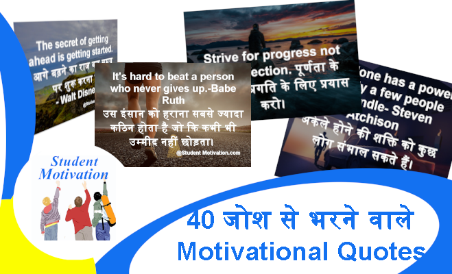 Motivational English Thoughts with Hindi Meaning