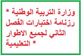 وزارة التربية الوطنية * رزنامة اختبارات الفصل الثاني لجميع الاطوار التعليمية *