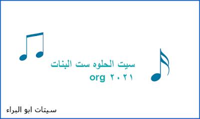 سيت الحلوه ست البنات org 2021