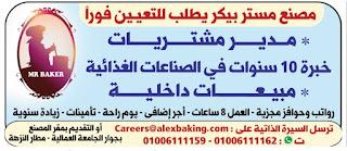 وظائف وسيط الاثنين القاهرة و الاسكندرية  04 يناير 2021 جميع التخصصات