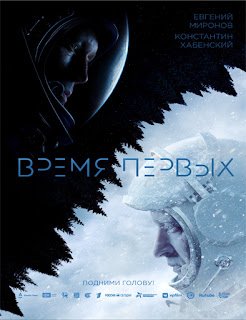 Vremya pervykh (Spacewalk) (2017)