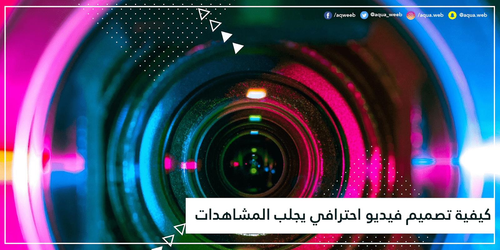 كيفية تصميم فيديو احترافي يجلب المشاهدات