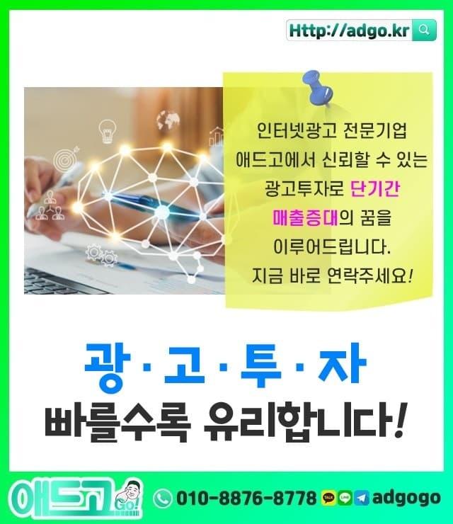 남양산인기마케팅