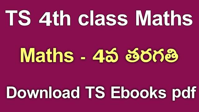TS 4th Class Maths Textbook PDf Download | TS 4th Class Maths ebook Download | Telangana class 4  Maths Textbook Download
