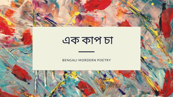 এক কাপ চা - Bengali Mordern Poetry
