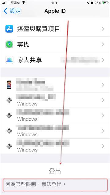 Apple ID『因為某些限制,無法登出』