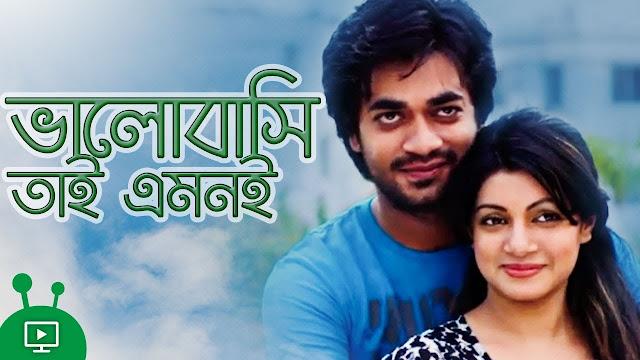 Bhalobashi Tai Emoni Bangla Telefilm Ft. Shamol Mawla & Sohana Saba