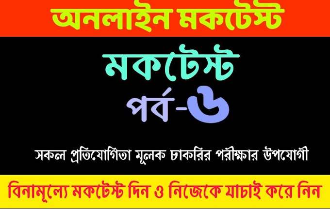 Online Mock test in Bengali : Bangla Quiz Part-6 for All Competitive Exams like WBCS, Rail,Police,Psc,Group-D etc.