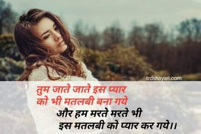 Matlabi shayari प्यार मैं मतलबी शायरी