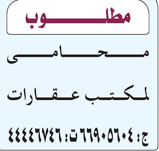 وظائف صحيفة الدليل الشامل القطرية عدد الاحد 10 ديسمبر 2017