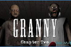 تحميل لعبة جراني Granny للكمبيوتر مضغوطة من ميديا فاير