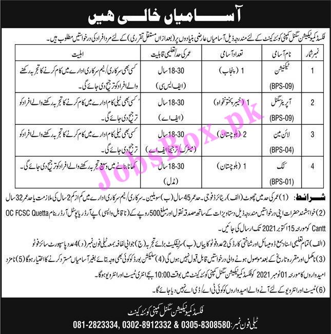 Pak Army Fixed Communication Signal Company Quetta Jobs 2021