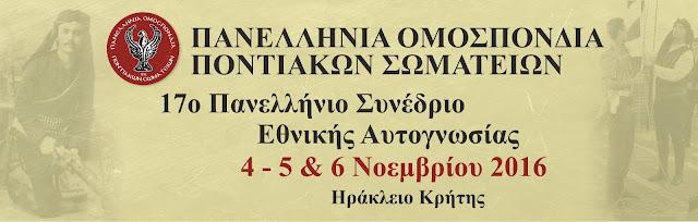 Συνέδριο για την «Γενοκτονία των Χριστιανών της Ανατολής» στην Κρήτη