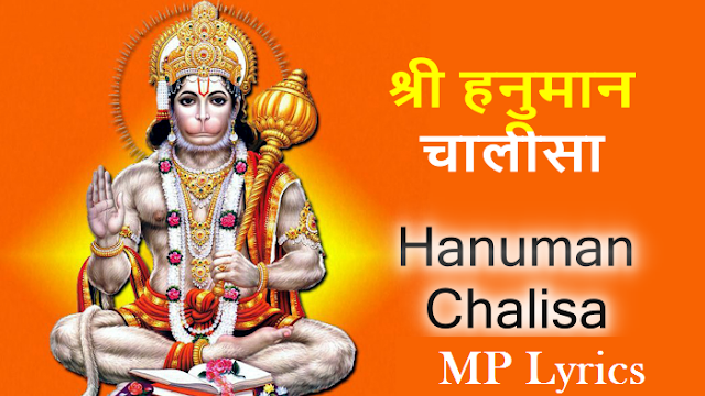 "lyrics hanuman chalisa | Shree Hanuman Chalisa (From ""Shree Hanuman Chalisa (Hanuman Ashtak)"")"