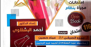 116 إمتحان مراجعة بنظام Open Book الاستاذ أحمد البشلاوي ونخبة من المعلمين كيمياء الثانوية العامة
